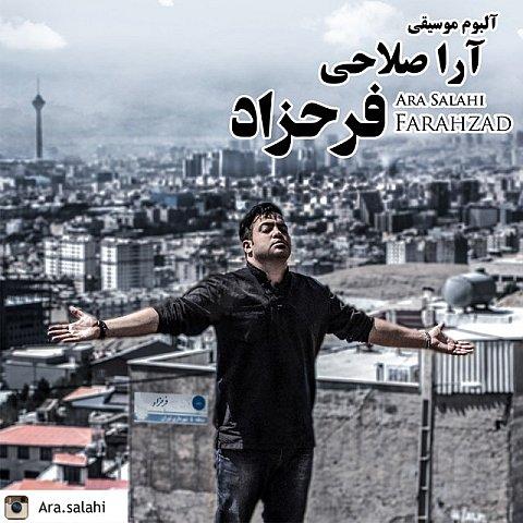 دانلود آلبوم جديد آرا صلاحی به نام فرحزاد