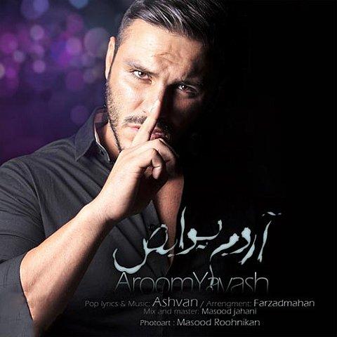 دانلود آهنگ جديد آرمین 2AFM به نام آروم يواش