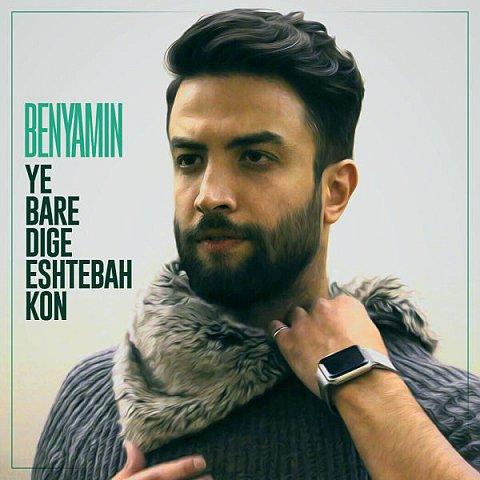 دانلود آهنگ جدید بنیامین بهادری بنام سلام بمبئی