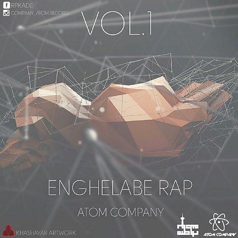 دانلود آلبوم جديد کمپانی اتم به نام Val 1