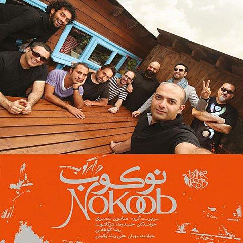 دانلود آلبوم جديد گروه دارکوب به نام نوکوب
