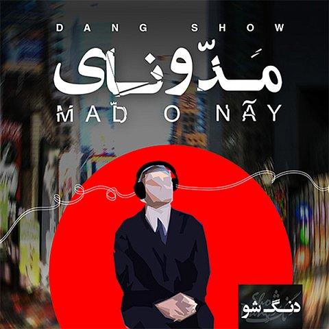 دانلود آلبوم دنگ شو به نام مدّونای
