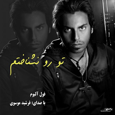 دانلود آلبوم جديد فرشید موسوی  به نام تورو نشناختم