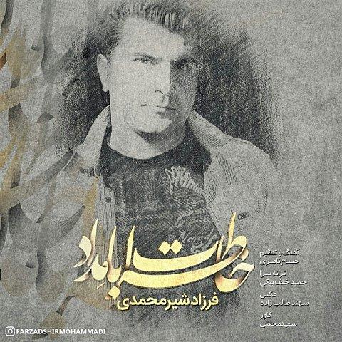 دانلود آهنگ فرزاد شیرمحمدی به نام خاطرات با مِداد