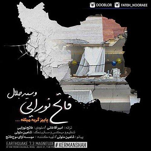 http://rubixmusic.ir/uploads/images/Fateh-Nooraee-Paeiz-Gerye-Mikone_1.jpg