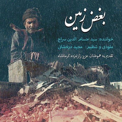 دانلود آهنگ حسام الدین سراج به نام بغض زمین