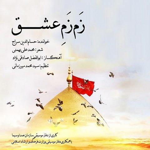 دانلود آهنگ حسام الدین سراج به نام زم زم عشق