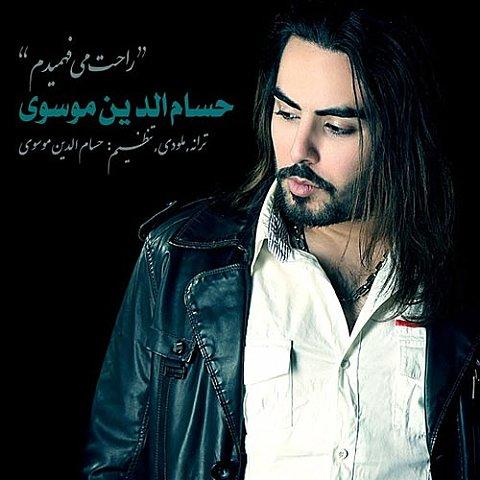 دانلود آهنگ جديد حسام الدین موسوی به نام راحت می فهمیدم