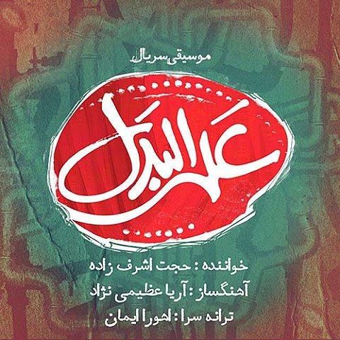دانلود آهنگ جدید حجت اشرف زاده به نام علی البدل