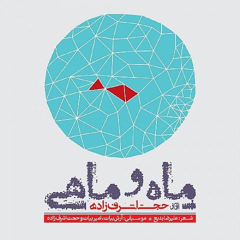دانلود آلبوم جديد حجت اشراف زاده به نام ماه و ماهی