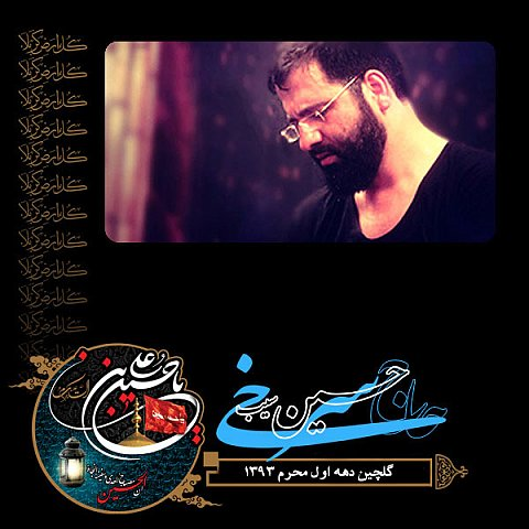 دانلود مداحی حسین سیب سرخی به نام گلچین دهه اول محرم 93