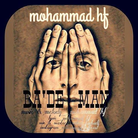 دانلود آهنگ محمد HF به نام بعد من