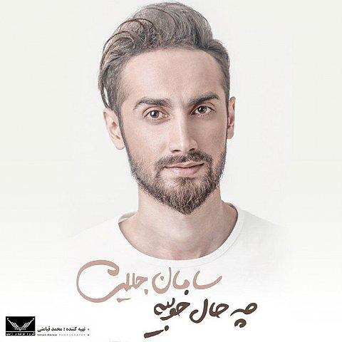 دانلود موزیک ویدیو سامان جلیلی به نام تیک تاک