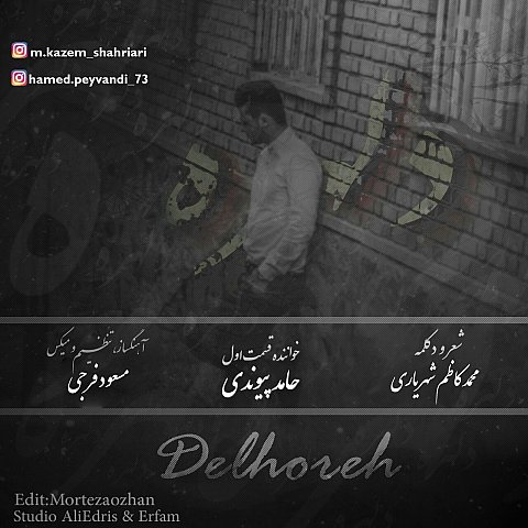 دانلود موزیک محمد کاظم شهریاری و حامد پیوندی به نام دلهره