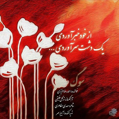 دانلود آهنگ جدید احمدرضا عزیزی به نام سوگ