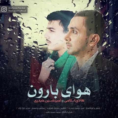 دانلود آهنگ جدید هادی اسلامی و امیرحسین حیدری به نام هوای بارون
