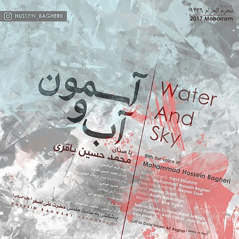 دانلود آهنگ محمد حسین باقری به نام آب و آسمون