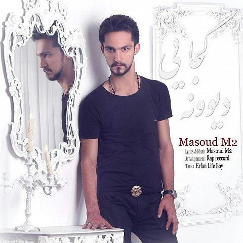 دانلود آهنگ مسعود ام تو به نام کجایی دیوونه