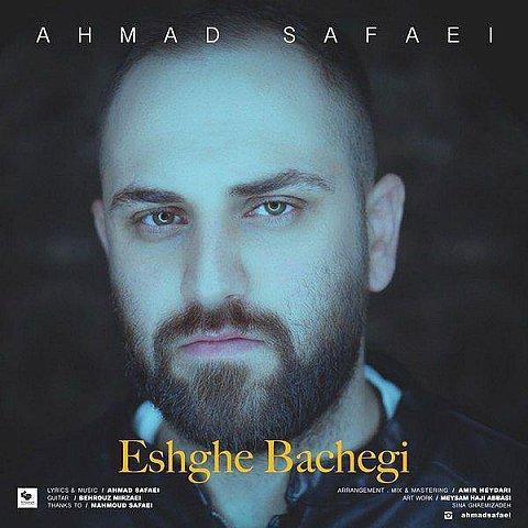 دانلود آهنگ احمد صفایی به نام عشق بچگی