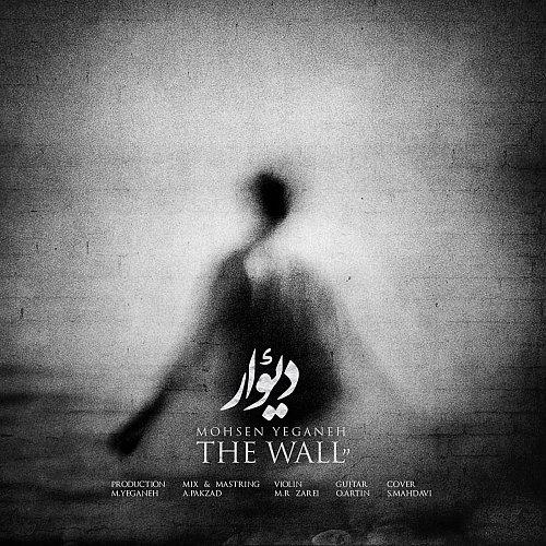 دانلود آهنگ جدید محسن یگانه دیوار (ورژن جدید)