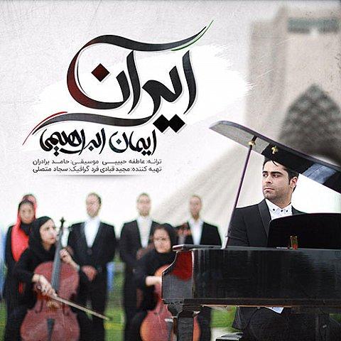 دانلود آهنگ ایمان ابراهیمی به نام ایران