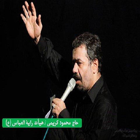 دانلود مداحی محمود کریمی به نام شب هشتم محرم ۹۴