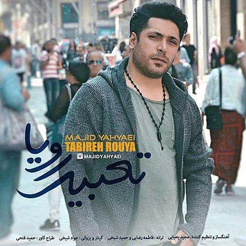 http://rubixmusic.ir/uploads/images/Majid-Yahyaei-Tabire-Roya_1.jpg