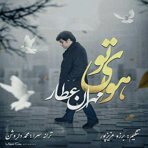 دانلود آلبوم جدید مهران عطار به نام هوای تو