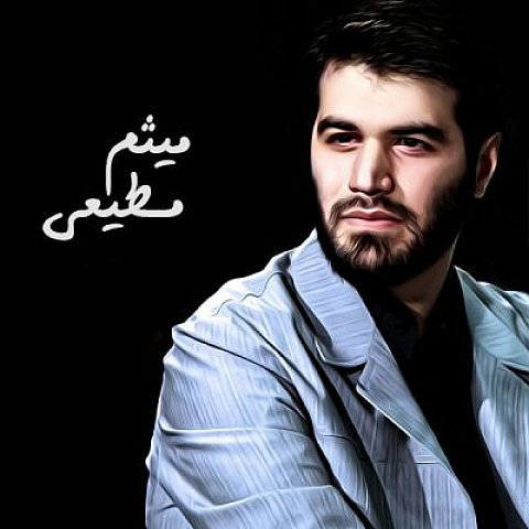 دانلود مداحی میثم مطیعی شب پنجم محرم ۹۵