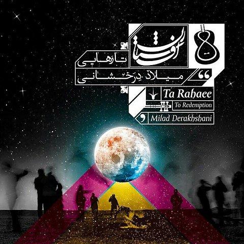 دانلود آلبوم جديد میلاد درخشانی به نام تا رهایی