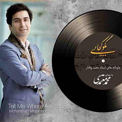 دانلود آهنگ جدید محمد معتمدی به نام سفری در شب
