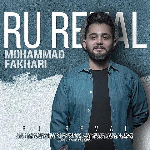 دانلود آهنگ جدید محمد فخاری به نام رو روال