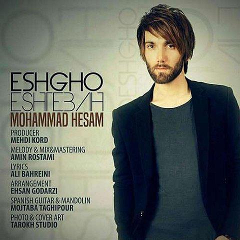 دانلود آهنگ محمد حسام به نام عشق و اشتباه