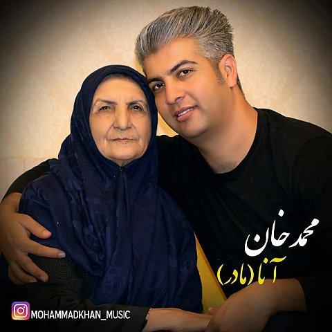دانلود آهنگ جدید محمد خان به نام آنا