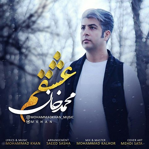 دانلود آهنگ جدید محمد خان به نام عشقم