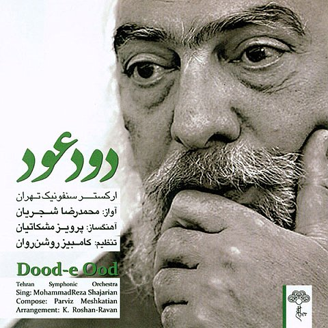 دانلود آلبوم جديد محمد رضا شجریان به نام دود عود
