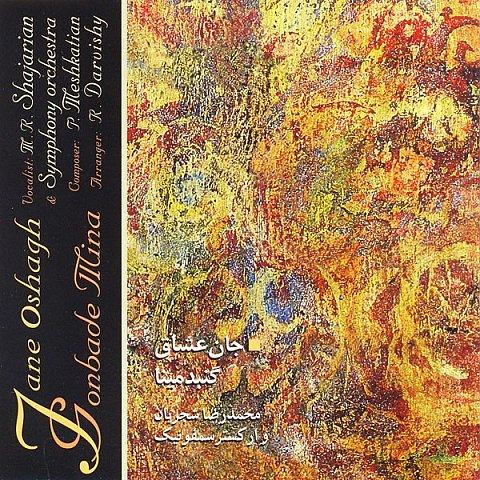 دانلود آلبوم جديد محمد رضا شجریان به نام جان عشاق