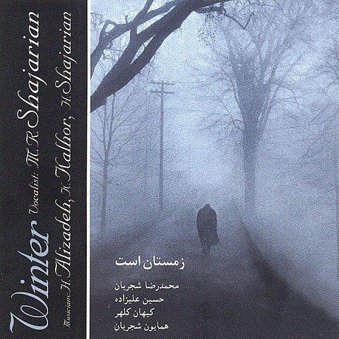 دانلود آلبوم جديد محمد رضا شجریان به نام زمستان