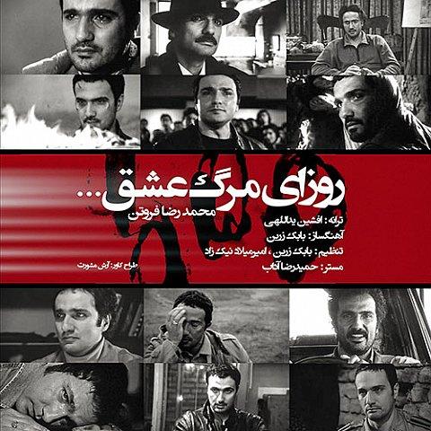 دانلود موزیک ویدیو جدید محمدرضا فروتن به نام روزای مرگ عشق