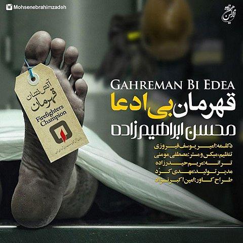 دانلود آهنگ محسن ابراهیم زاده به نام قهرمان بی ادعا