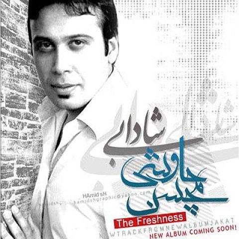 دانلود آهنگ جدید محسن چاوشی بنام شادابی