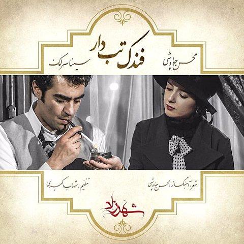 دانلود موزیک ویدیو محسن چاوشی و سینا سرلک به نام فندک تب دار