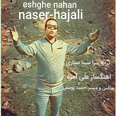 دانلود آهنگ ناصر حاج علی به نام عشق نهان