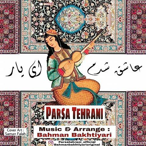 دانلود آهنگ پارسا تهرانی به نام عاشق شدم ای یار