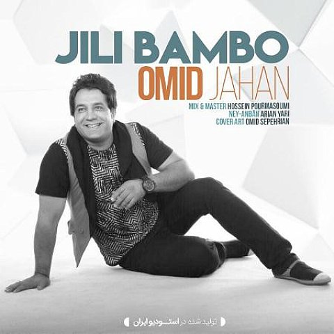 دانلود آهنگ امید جهان به نام جیلی بمبو