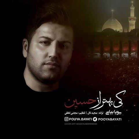 http://rubixmusic.ir/uploads/images/Pouya-Bayati-Ki-Behtar-Az-Hossein_1.jpg