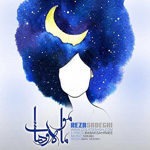 دانلود آهنگ جدید رضا صادقی به نام ماه و موهات