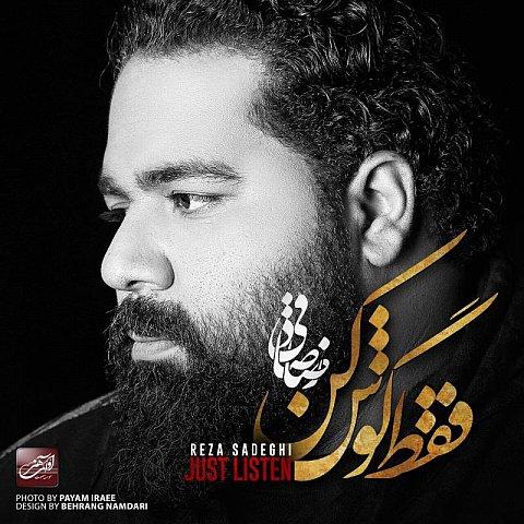 دانلود آلبوم جديد رضا صادقی به نام فقط گوش کن