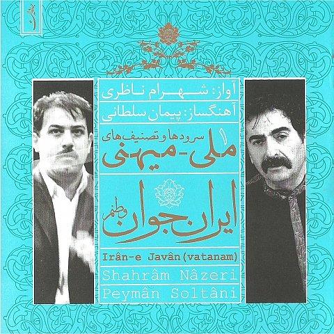 دانلود آلبوم جديد شهرام ناظری به نام ایران جوان (وطنم)
