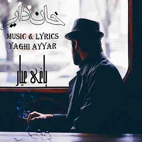 دانلود آهنگ جدید یاغی عیار به نام خان دایی